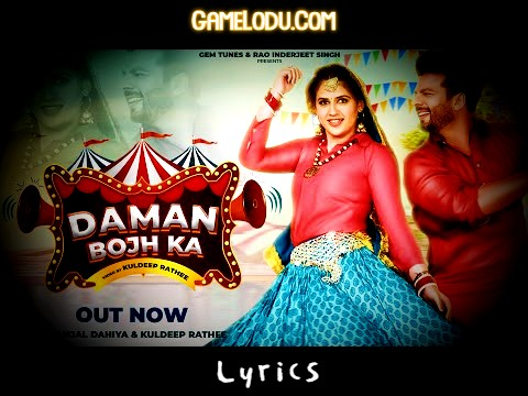 Daman Bojh Mp3 Song Download