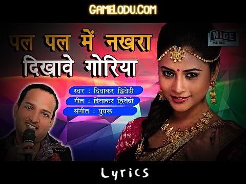 Hamra Ke Chutiya Banabe Goriya Lyrics Mp3 Download