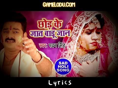Chhod Ke Jaat Badu Jaan Tu Ta Holiya Mein Mp3 Song
