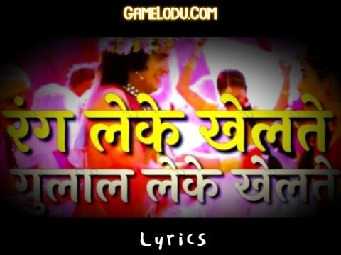 Rang Leke Khelte Gulal Leke Khelte Mp3 Song