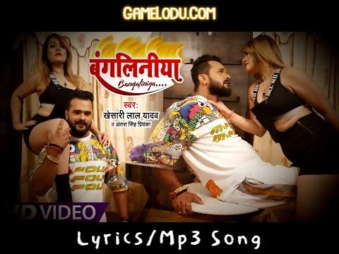 Bangliniya Mp3 Song