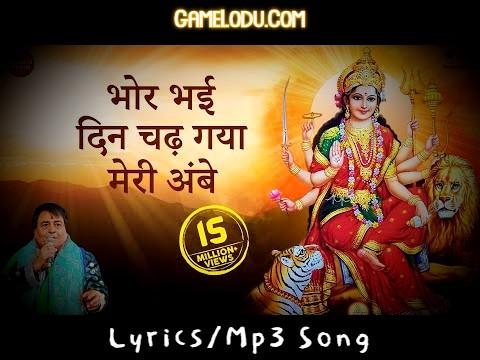 Bhor Bhayi Din Chad Gaya Meri Ambe Mp3 Song