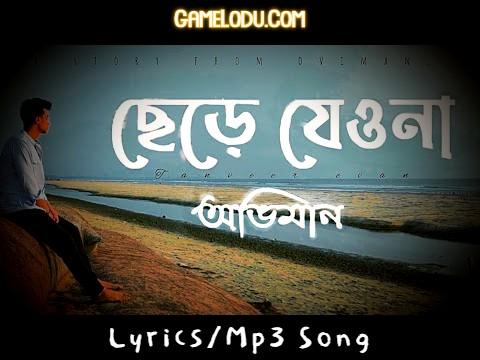 Chere Jeyona Mp3 Song