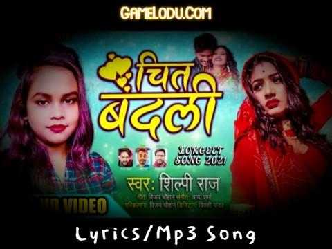 Chit Badli Mp3 Song