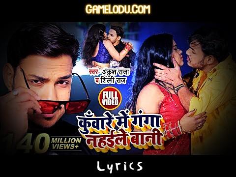 Ganga Nahaile Bani Mp3 Song