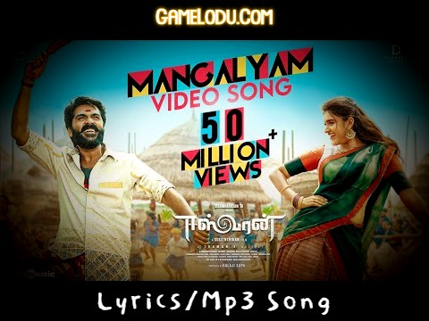 Hey Mangalyam Thanthunanena Mp3 Song