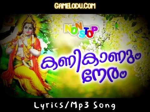 Kani Kaanum Neram Mp3 Song