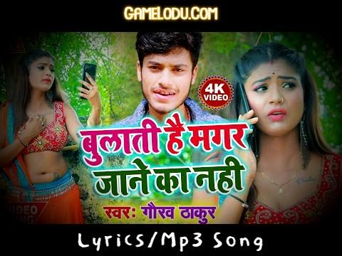 Kisi Ladki Ko Dil Mein Basane Ka Nahi Mp3 Song