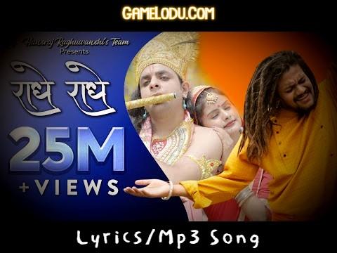 Radhe Radhe Bol Mana Mp3 Song