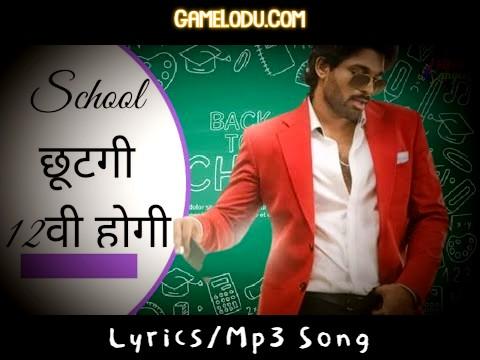 School Chhut Gaya Barvi Hogi Mp3 Song