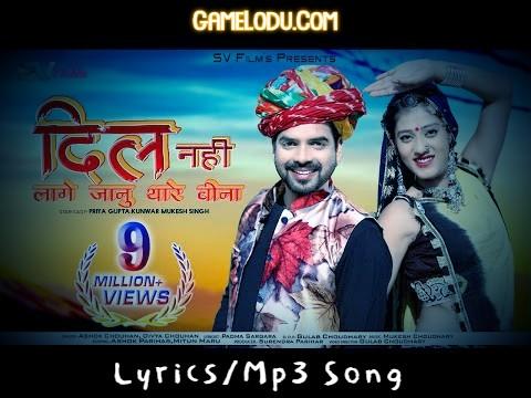 Dil Koni Lage Janu Thare Bina Mp3 Song