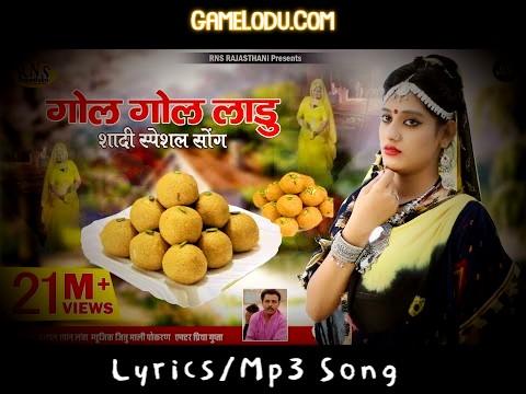 Gol Gol Laddu Mp3 Song