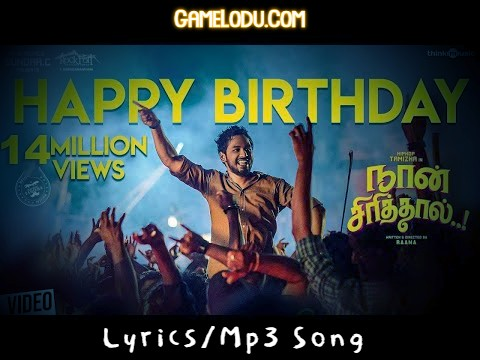 Happy Birthday To You En Chellathuku Mp3 Song