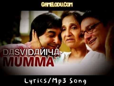 Maa Meri Maa Pyaari Maa Mumma Mothers Day Special Mp3 Song