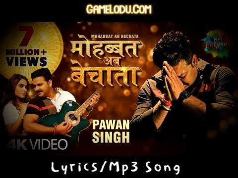Mohabbat Ab Bechata Pawan Singh Mp3 Song
