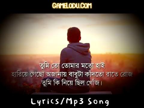 Tumi Toh Tomar Moto Hai Hariye Gacho Ojanai Mp3 Song