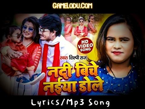 Nadi Bich Naiya Dole Mp3 Song