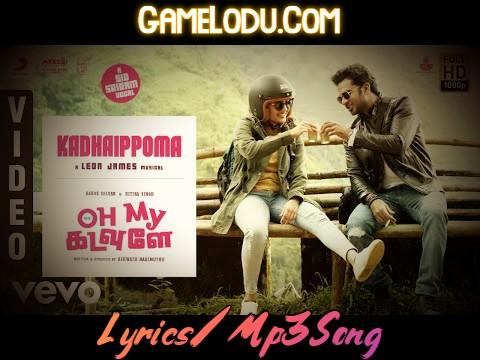 Kadhaippoma Mp3 Song