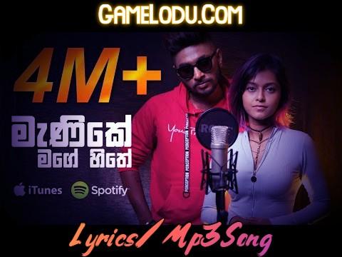 Manike Mage Hithe Yohani Mp3 Song