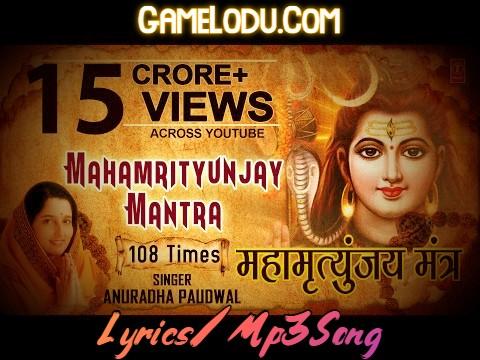 Mahamrityunjay Mantra Mp3 Song