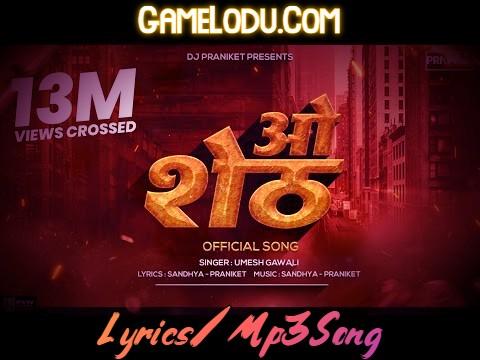 O Sheth Marathi Mp3 Song